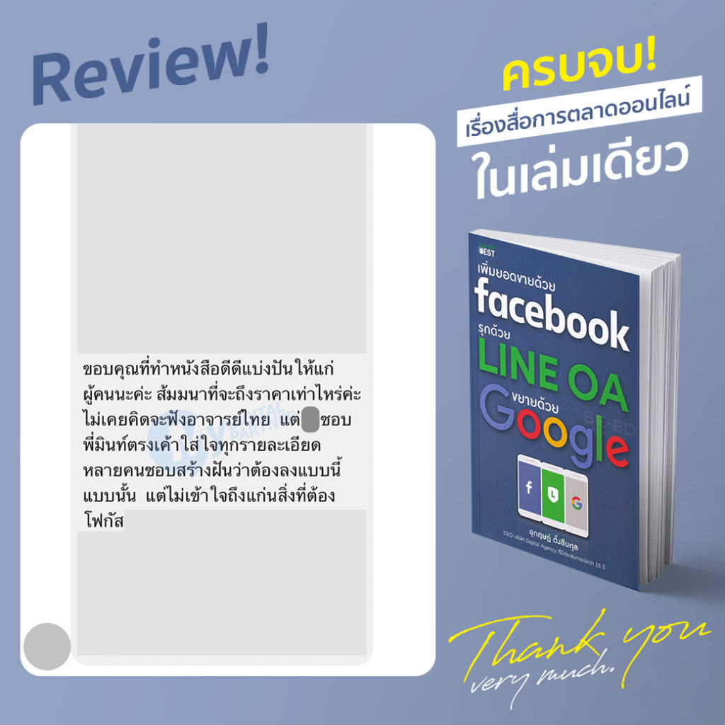 191223_Review-P'Mint'sBook-01